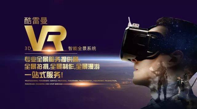 给企业拍摄VR全景有哪些注意事项及市场拓展技巧?-酷雷曼全景问答