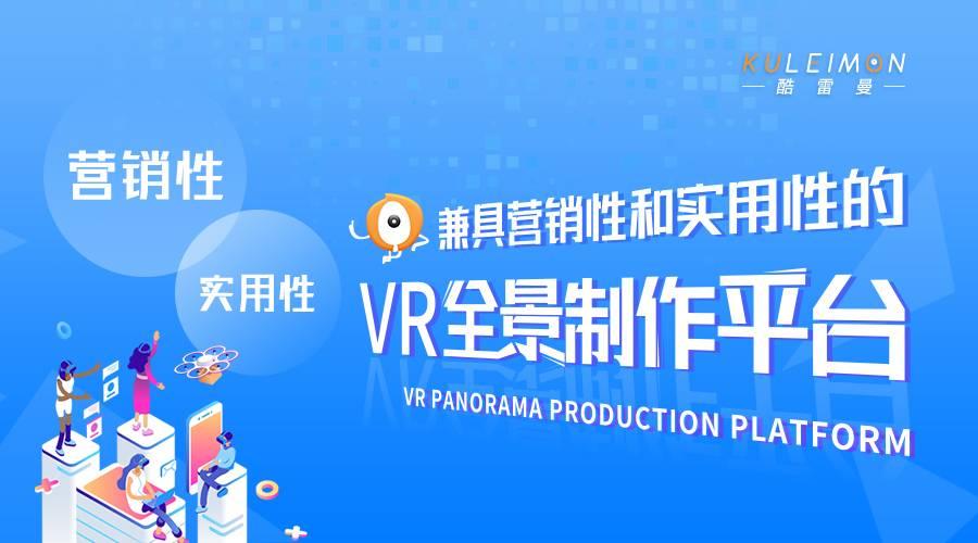 vr全景代理需要多少钱?5G+VR时代下的全景加盟市场-酷雷曼全景问答