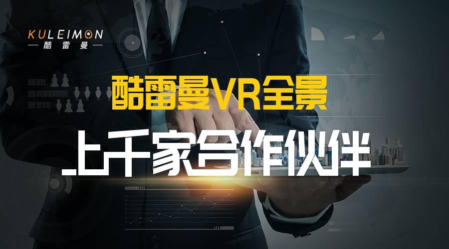 VR全景业务如何开展?4条VR全景市场开拓技巧推荐-酷雷曼全景问答