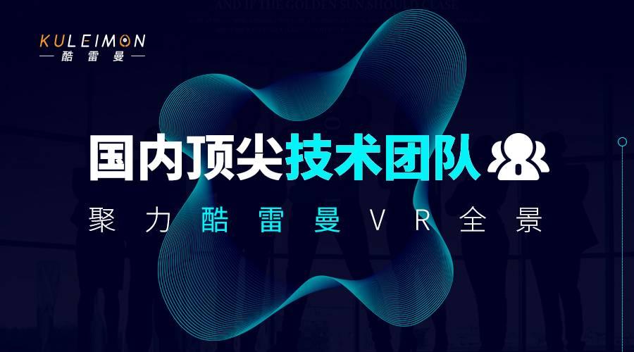 什么是3DVR?3DVR全景展示有哪些应用优势?-酷雷曼全景问答