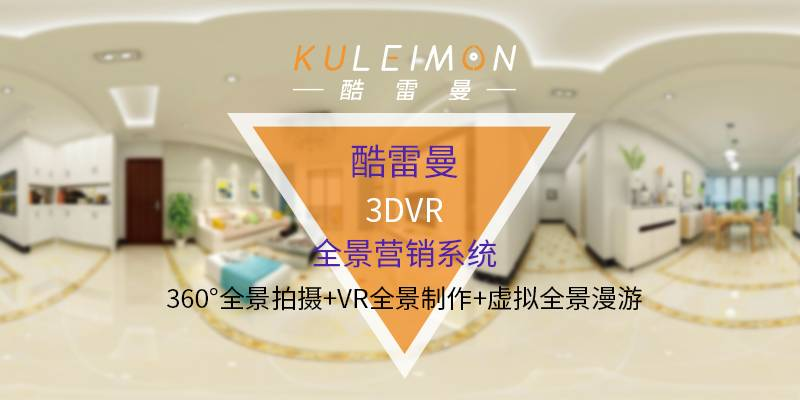 360全景展示,全景怎么应用于房产行业,全景看房,全景展示,360全景.jpg