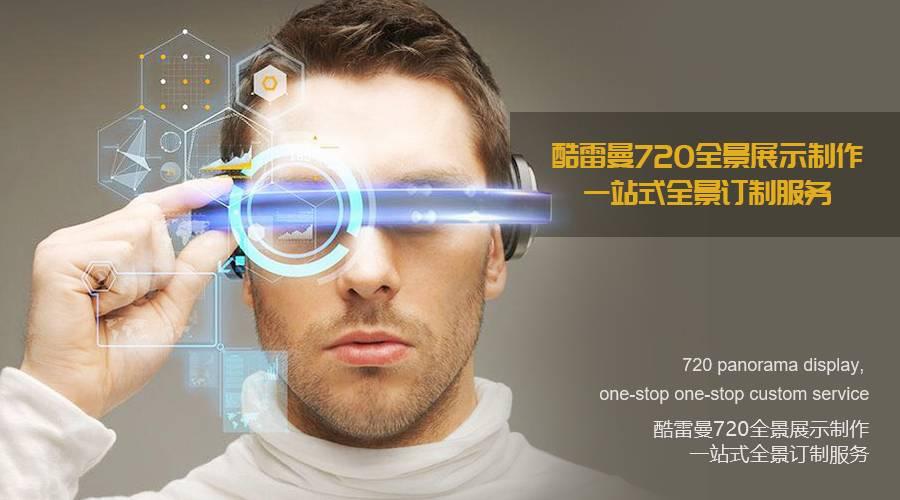 河北VR全景,全景制作,VR全景制作,全景制作公司哪家好.jpg