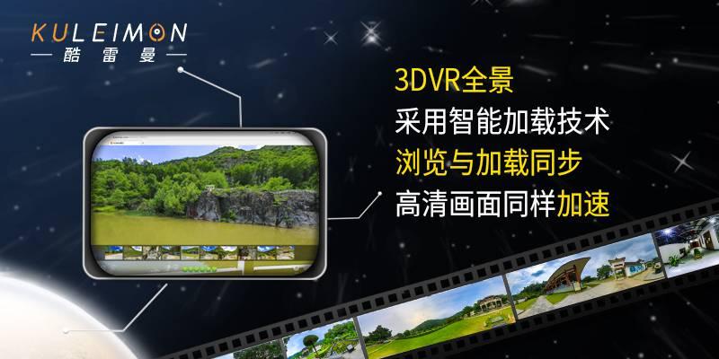 为什么商家都要制作VR全景展示图.jpg