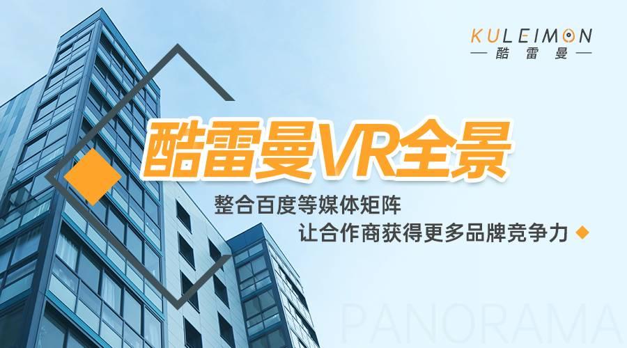 VR视频科普丨什么是真正的VR视频?发展前景如何?-酷雷曼全景问答