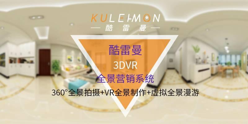 VR全景展示怎么应用?-酷雷曼VR全景