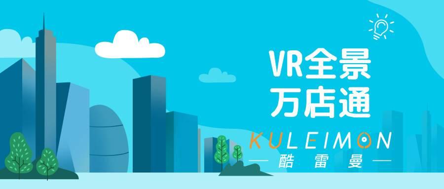 VR全景知多少?你了解的VR全景可能还停留在初始状态!-酷雷曼全景问答