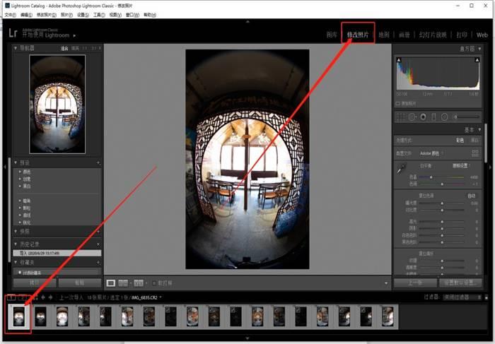 全景教程丨图片调色软件Lightroom操作指南-酷雷曼全景问答