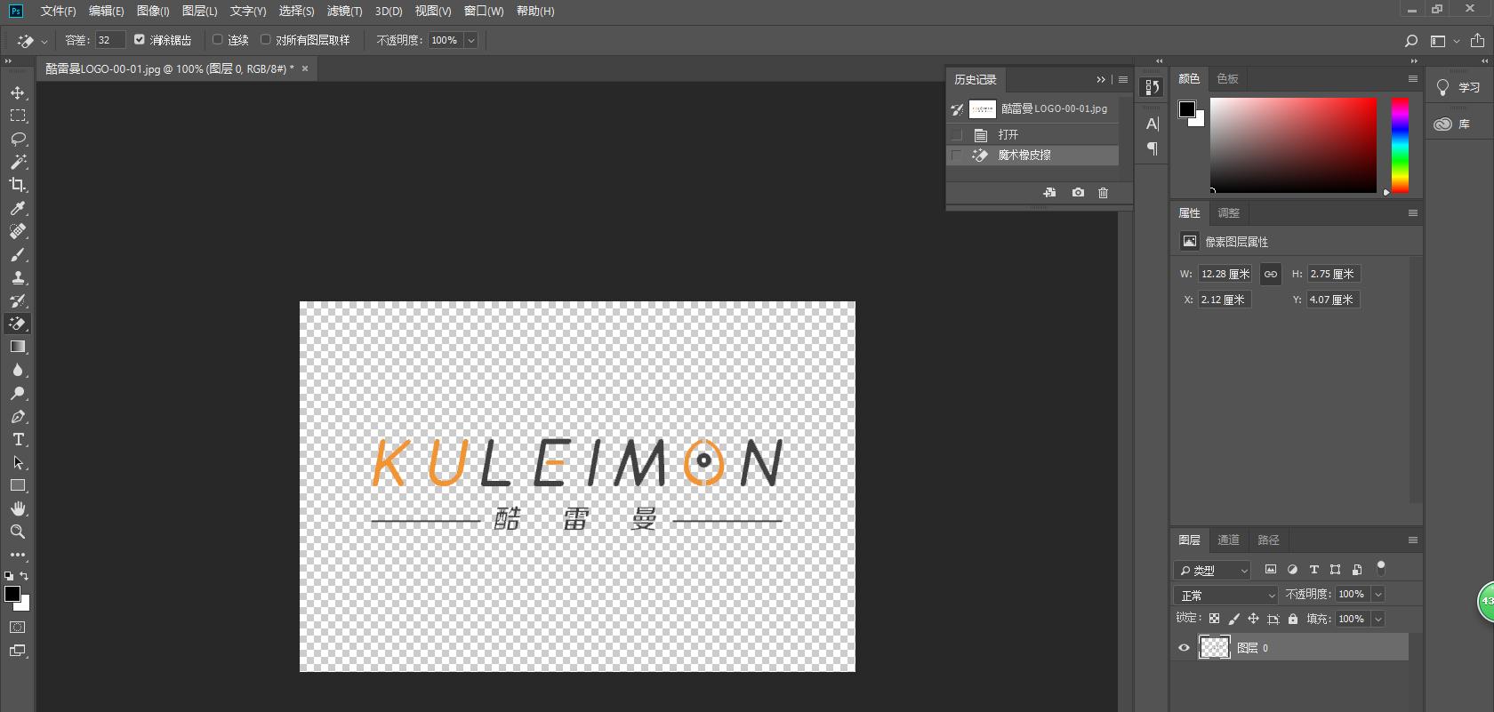 PS教程丨如何将logo图去底处理成透明背景图-酷雷曼全景问答