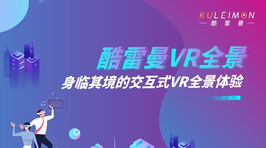 网上都能学的VR全景拍摄,为什么还要花钱做加盟代理?-酷雷曼全景问答