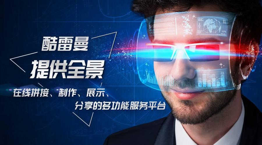 湖北VR全景,VR全景制作,VR全景公司哪家好,全景制作.jpg