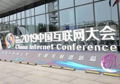 2019(第十八届)中国互联网大会