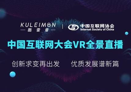 2019中国互联网大会