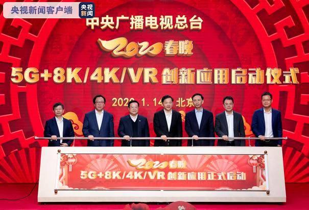 8K春晚来了!央视2020春晚5G+8K/4K/VR创新应用启动-酷雷曼VR全景