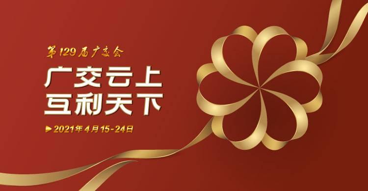 商务部:第129届广交会将于4月15-24日在网上举办-酷雷曼VR全景