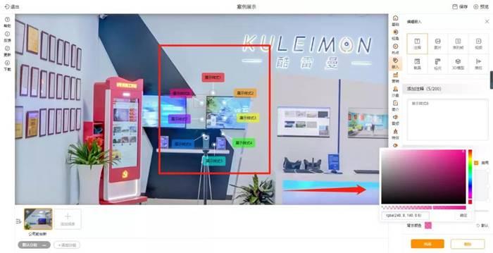 重磅上线丨酷雷曼个性化功能来袭,全景玩出新花样!-酷雷曼VR全景