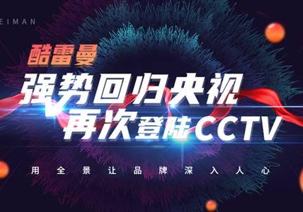 酷雷曼强势回归央视,再次登陆CCTV!